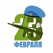 Blue beret of airborne troops. Headpiece Air landing troops. 23 February. National holiday in Russia. Sign for day of defenders of fatherland. Soldier army badge. Automatic gun. Text in russian: 23 February. poster