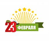 23 February. Emblem for military celebration in Russia. Traditional day of defenders of fatherland. Logo for an army holiday. Figures in soldiers caps. Green Beret and sailors Cap. Salute. Text in russian: 23 February. poster