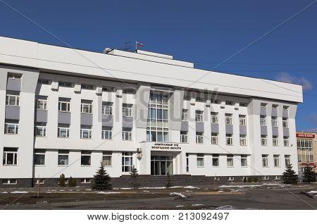 Vologda, Russia - March 20, 2014: Building Arbitration Court of the Vologda region