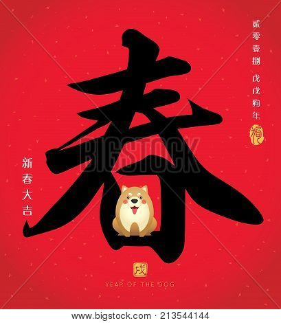 Chinese calligraphic of spring with cute cartoon dog. Chinese font or typography. (Caption: 2018, year of the dog ; wishing you good luck & have a great new year)