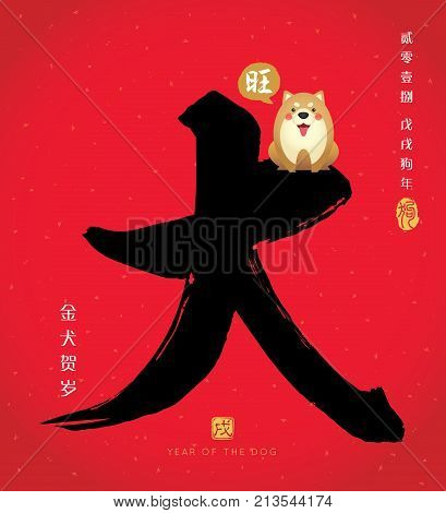 Chinese calligraphic of dog with cute cartoon dog barking