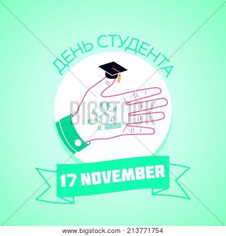 Russian Banner On Student Day