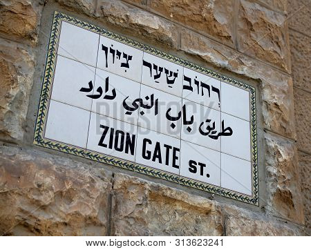 Zion Gate Of Street Sign On Western Wall City Jerusalem In Israel. Badge Jewish St. Zion Gate To Fra