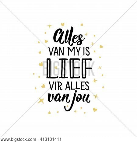 Translation From Afrikaans: All Of Me Loves All Of You. Modern Vector Brush Calligraphy. Ink Illustr