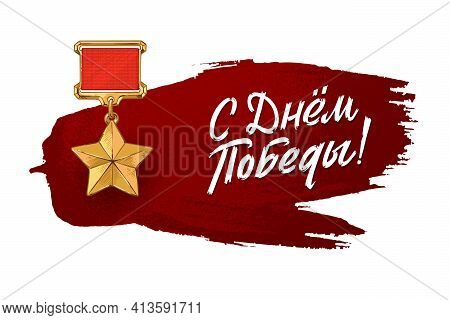 May 9 Victory. Russian Holiday Victory Day. Star Of The Hero. Translation Happy Victory Day. Stroke