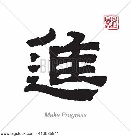 Traditional Chinese, Japanese Brush Calligraphy. Translation Make Progress. Artist Seal Stamp Transl
