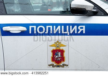 Door Of A Moscow Police Car With A Word Police And An Emblem Of Moscow Close Up. Translation: Police