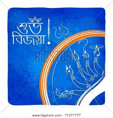 illustration of goddess Durga killing Mahishasura in Subho Bijoya (Happy Dussehra) background