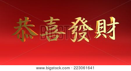 Chinese New Year or Lunar Gong Xi Fa Cai Greeting 3D Render