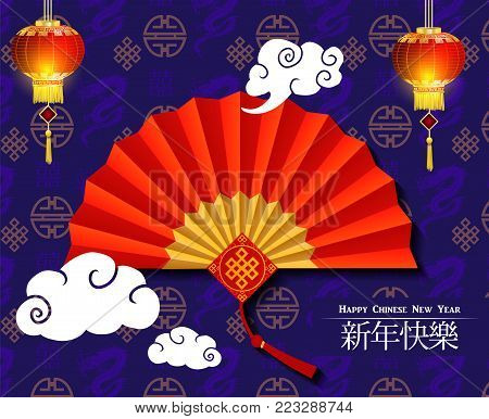 Chinese fan on dragons background and lanters and Chinese symbols means Happy Chinese New Year vector