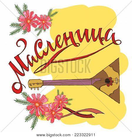 Vector image of festive characters-the balalaika. Cartoon style