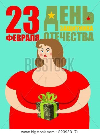 February 23. Woman giving military gift box. Traditional gift for men on Day of Defender of Fatherland in Russia. Translation text Russian. February 23.