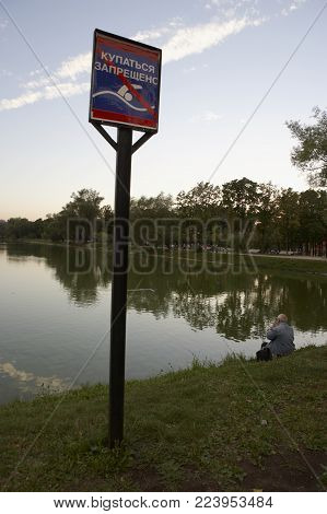 NO SWIMMING SIGN BY POND AT NOVODEVICHY CONVENT AND ASSUMPTION CHURCH MOSCOW RUSSIA