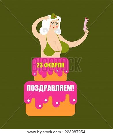 23 february. Striptease Girl from cake congratulation for Defender of Fatherland Day. Translation text Russian. February 23.