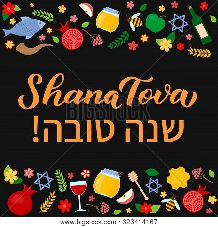 Shana Tova Calligraphy Hand Lettering With Traditional Symbols Of Rosh Hashanah Hebrew New Year . Ea