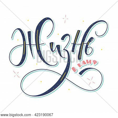 Live It Up - Russian Multicolored Lettering, Vector Illustration Isolated On White Background.