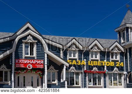 Moscow Region, Russia, June 05, 2021 Roadside Cafe With Shops. The Facade Of A Wooden Building By Th