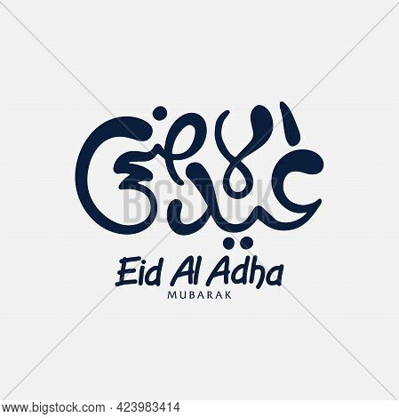 Eid Al Adha Vector Calligraphy Text. Vector Graphic Of Good For Islamic Day, Eid Mubarak, Eid Fitr,