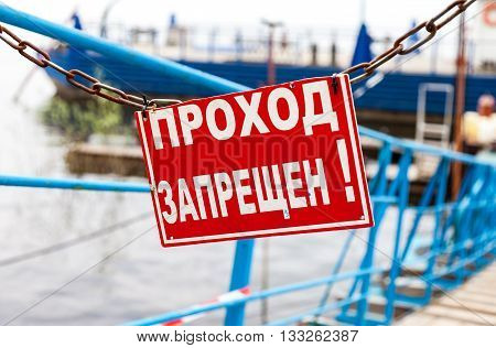 Notice board with text in Russian: