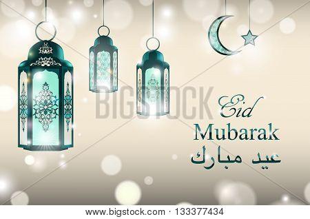 English translation Eid Mubarak greeting on blurred background with beautiful illuminated arabic lamp. Vector illustration. Islamic celebration greeting card.