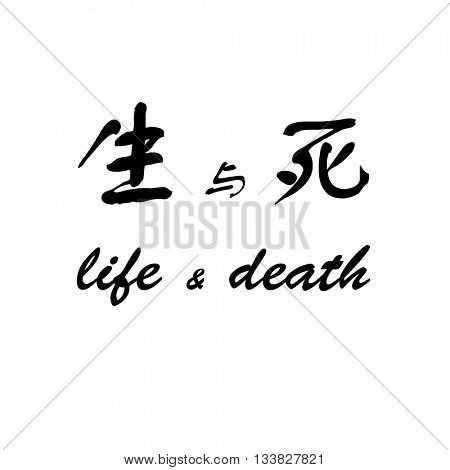 Chinese characters of LIFE & DEATH on white background