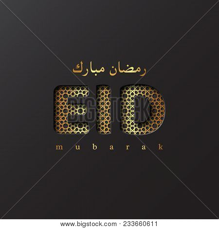 Paper Eid Mubarak Holiday Background. Paper Cut Style With Golden Muslim Pattern. Decoration For Mus