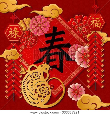 2020 Happy Chinese New Year Of Retro Gold Relief Rat Flower Firecrackers Cloud And Spring Couplet. (