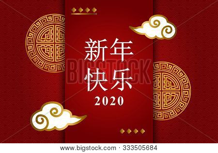 Happy New Year 2020 Greeting Card. Happy Chinese New Year, New Year 2020, Chinese New Year 2020 Year