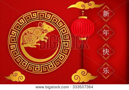 Chinese New Year 2020 Rat Year Collection Set. Chinese Calligraphy Translation Rat Year And