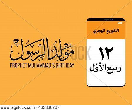Illustration Of Prophet Muhammad's Birthday With Arabic Word Concept. At Smartphone Written In Arabi