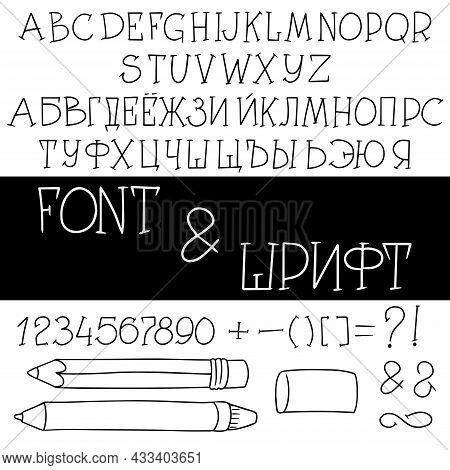 Vector Alphabet. Cyrillic And Latin Alphabet . Modern Brush Handwriting Typography.