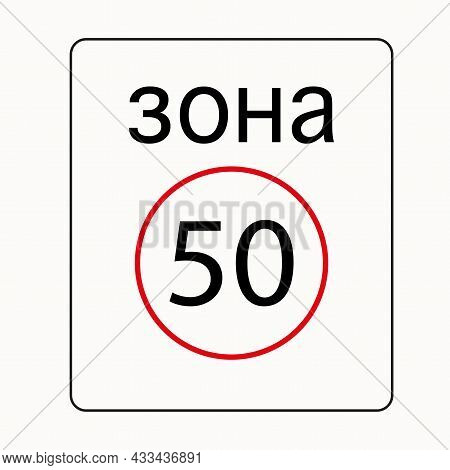 50 Kmh Speed Limit Zone Sign. Russian Road Icon. Traffic Laws. Isolated Object. Vector Illustration.