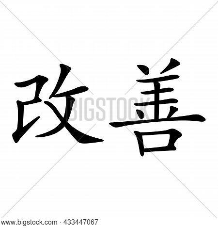 Kaizen Icon On White Background.  Japanese Symbol For Kaizen Philosophy Sign. Japanese Symbol For Ka