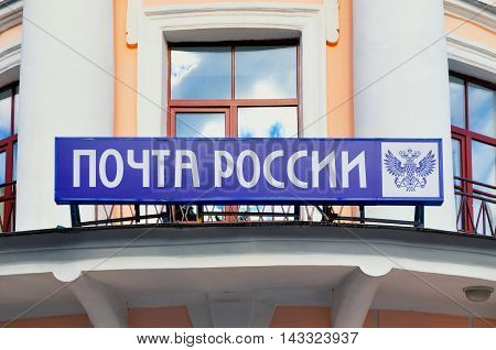 VELIKY NOVGOROD RUSSIA - AUGUST 12 2016. Post of Russia- the sign on the main post office in Veliky Novgorod Russia