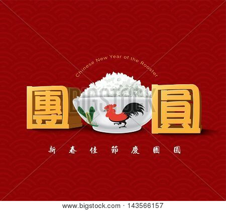 Chinese new year card design with rooster bowl, 2017 year of the rooster. Chinese Calligraphy Translation: Chinese New Year Reunion
