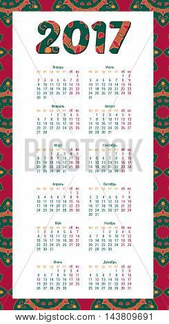 2017 Year Russian Calendar Template In Russian Language With Russian Official Holidays With Decorati
