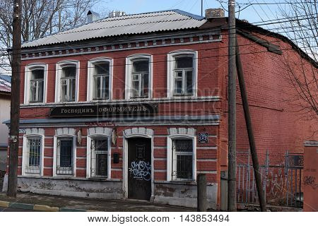 Nizhny Novgorod, Russia. - April 26.2013. Brick two-storey house with a shop Mister Designer on the street Sergius, 17.