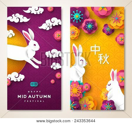 Chuseok Festival Two Sides Poster With Paper Cut Moon, Rabbits And Flowers. Hieroglyph Translation I