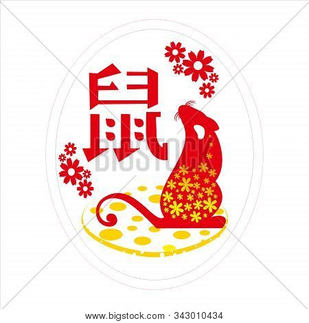 Mouse Icon, Vector Icon. Red Mouse Picture. Bungah And Mouse Pictures. Red Flower Picture. Yellow Fl