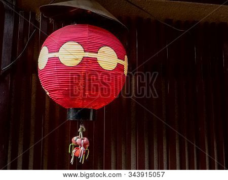 Close Up Of A Paper Lantern Outside A Teahouse In Gion