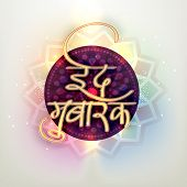 Beautiful sticky with Hindi wishing text Eid Mubarak (Happy Eid) on shiny floral design decorated background for famous festival of Muslim community, celebration. poster