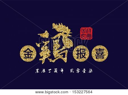 2017 Chinese new year card. Year of the rooster. Chinese translation: Golden Rooster announce good fortune. Small wording: Chinese calendar for the year of rooster 2017.
