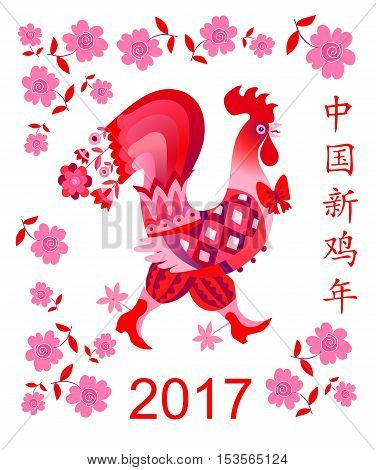 Fairy rooster on white background - symbol of 2017 year. Vector illustration. Chinese New Year of the Rooster (translated from Chinese language).