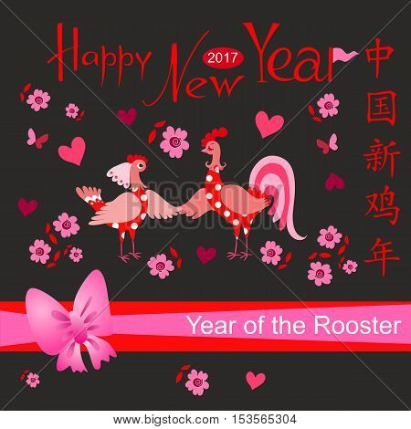 Fairy and hen on black background - symbol of 2017 year. Vector image. Chinese New Year of the Rooster (translated from Chinese language). Template for pillowcase cushion bedding carpet.