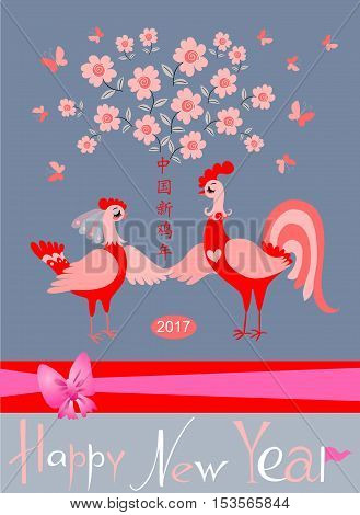 Fairy and hen - symbol of 2017 year. Chinese New Year of the Rooster (translated from Chinese language). Beautiful vector illustration