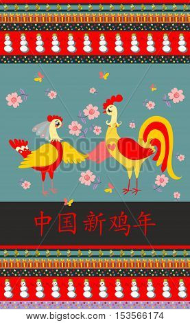 Fairy and hen - symbol of 2017 year. Chinese New Year of the Rooster. Beautiful vector illustration