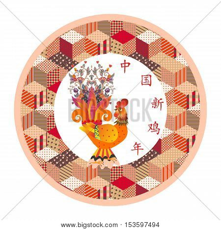 Decorative template for clock. Beautiful design of circle dish template round geometric pattern with gold vector illustration. Chinese New Year of the Rooster (translated).