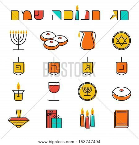 Hanukkah icons set. Jewish Holiday Hanukkah symbol set. Menorah candlestick , candles, donuts sufganiyan , gifts, dreidel, coins, oil. Happy Hannukah in Hebrew. Vector illustration