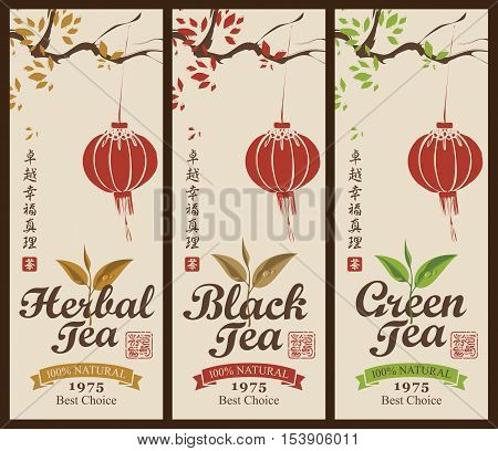 Set of labels for the black green and herbal tea from the tree branches pattern with Chinese paper lantern. Hieroglyphics Tea Perfection Happiness Truth