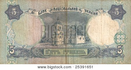 Old Ukrainian banknotes - 5 of the Ukrainian hryvnia, model in 1997. The downside.